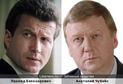 Леонид Белозорович и Анатолий Чубайс