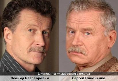 Леонид Белозорович и Сергей Никоненко