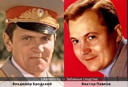 Владимир Бродский и Виктор Павлов