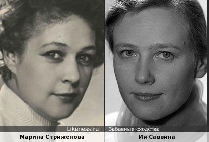 Марина Стриженова и Ия Саввина