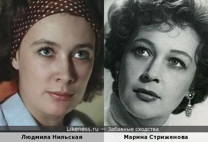 Людмила Нильская и Марина Стриженова