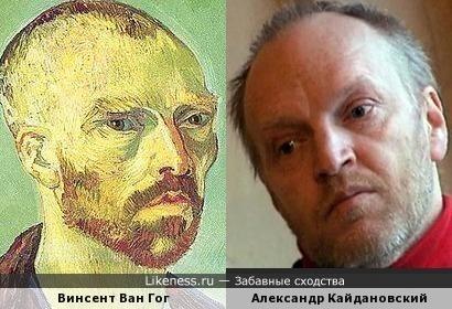 Винсент Ван Гог и Александр Кайдановский