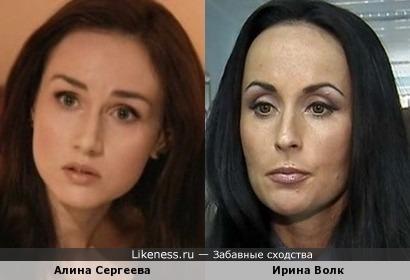 Алина Сергеева и Ирина Волк