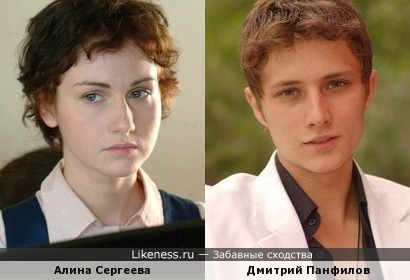 Алина Сергеева и Дмитрий Панфилов