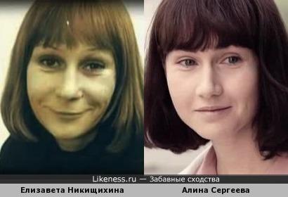 Елизавета Никищихина и Алина Сергеева