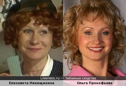 Елизавета Никищихина и Ольга Прокофьева