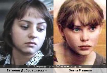 Евгения Добровольская и Ольга Машная