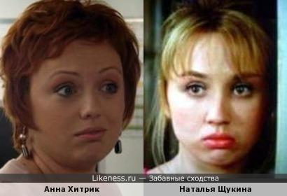 Анна Хитрик и Наталья Щукина