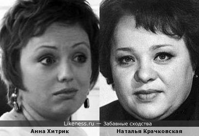 Анна Хитрик и Наталья Крачковская