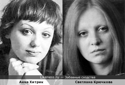 Анна Хитрик и Светлана Крючкова