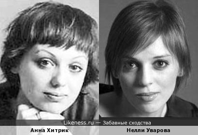 Анна Хитрик и Нелли Уварова