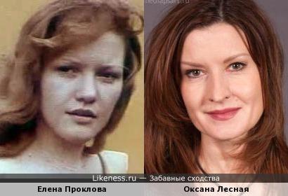 Елена Проклова и Оксана Лесная