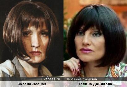 Оксана Лесная и Галина Данилова