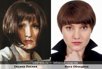Оксана Лесная и Инга Оболдина