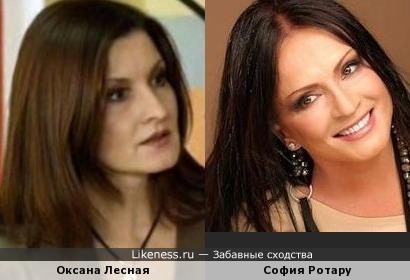 Оксана Лесная и София Ротару