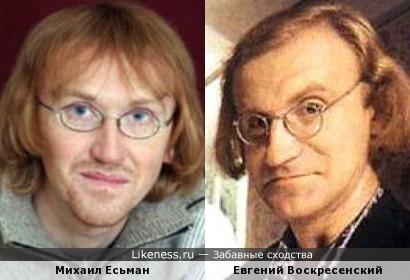 Михаил Есьман и Евгений Воскресенский