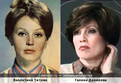 Валентина Титова и Галина Данилова