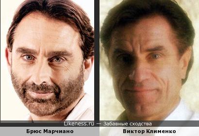 Брюс Марчиано и Виктор Клименко