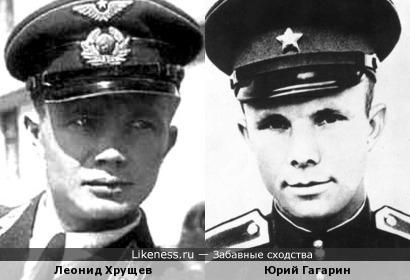 Леонид Хрущев и Юрий Гагарин