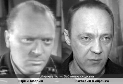 Юрий Аверин и Виталий Кищенко