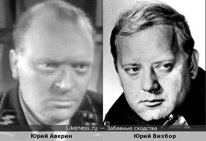 Юрий Аверин и Юрий Визбор