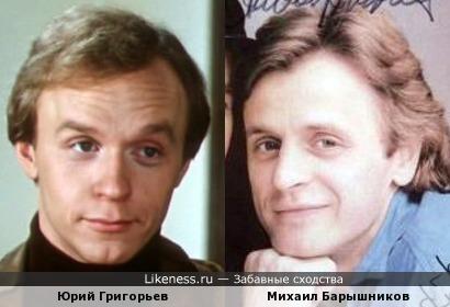 Юрий Григорьев и Михаил Барышников