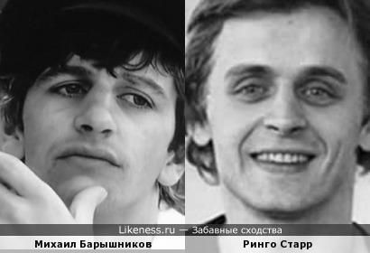 Михаил Барышников и Ринго Старр