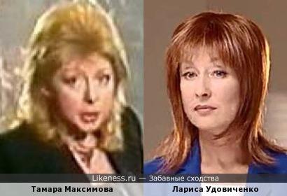 Тамара Максимова и Лариса Удовиченко