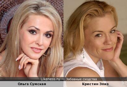 Ольга Сумская и Кристин Элиз