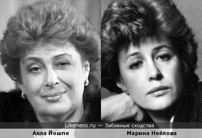 Алла Йошпе и Марина Неёлова