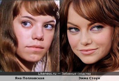 Яна Поплавская и Эмма Стоун