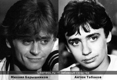 Михаил Барышников и Антон Табаков