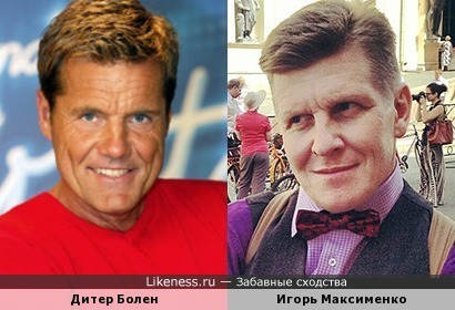 Дитер Болен и Игорь Максименко