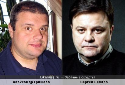 Александр Гришаев и Сергей Беляев