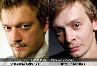 Александр Ефремов и Евгений Кулаков