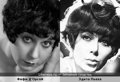 Фифи Д'Орсей и Эдита Пьеха