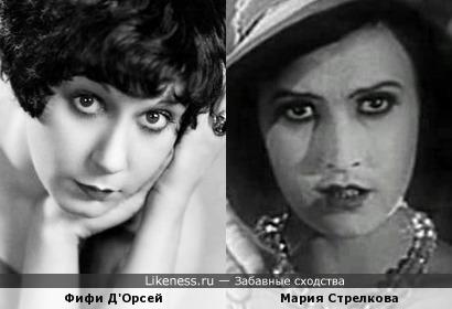 Фифи Д'Орсей и Мария Стрелкова