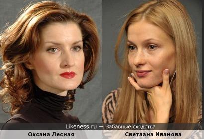 Оксана Лесная и Светлана Иванова