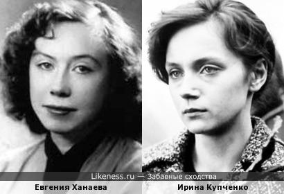 Евгения Ханаева и Ирина Купченко