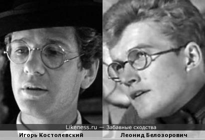 Игорь Костолевский и Леонид Белозорович