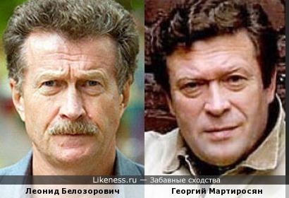 Леонид Белозорович и Георгий Мартиросян