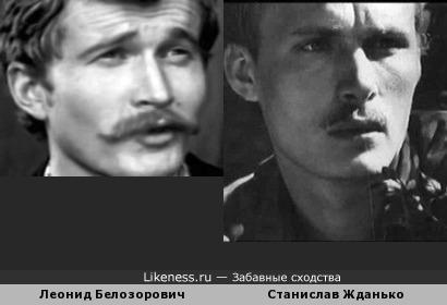 Леонид Белозорович и Станислав Жданько