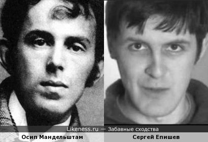 Осип Мандельштам и Сергей Епишев