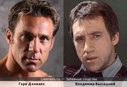 Гэри Дэниелс и Владимир Высоцкий