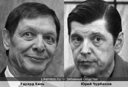 Эдуард Хиль и Юрий Чурбанов