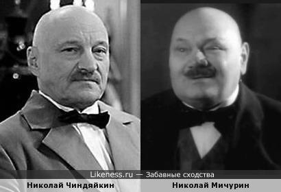 Николай Чиндяйкин и Николай Мичурин