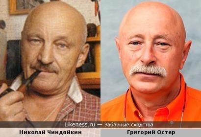Николай Чиндяйкин и Григорий Остер