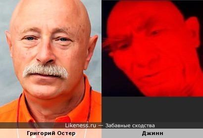 Григорий Остер и Джинн