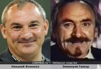 Николай Фоменко и Эммануил Геллер