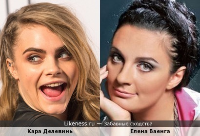 Кара Делевинь и Елена Ваенга